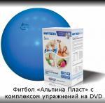 Фитбол с насосом и DVD Альпина Пласт Премиум